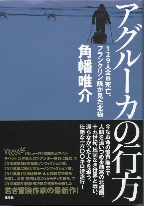 アグルーカ_001のコピー.jpg