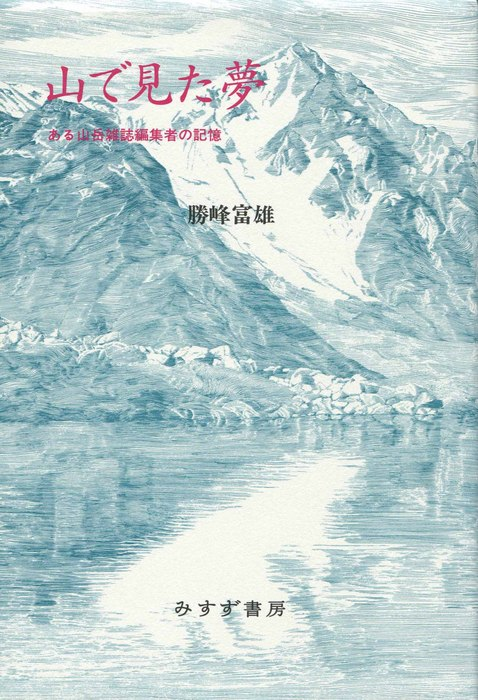 山で見た夢_001のコピー.jpg
