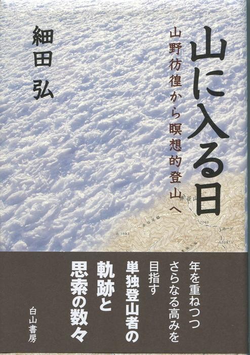 山に入る日_001.JPG
