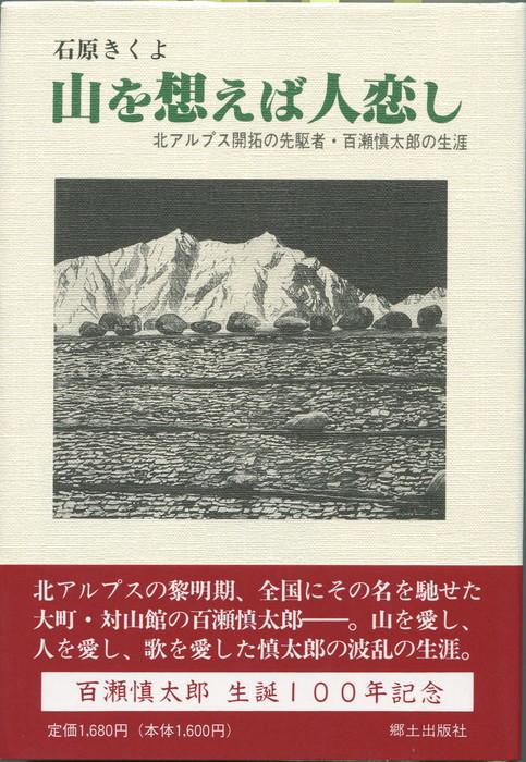 山を想えば_001.JPG