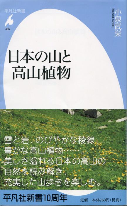日本の山と高山植物_002のコピー.jpg