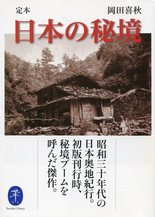 日本の秘境.jpg