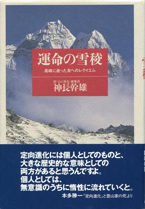 運命の雪稜_001.jpg