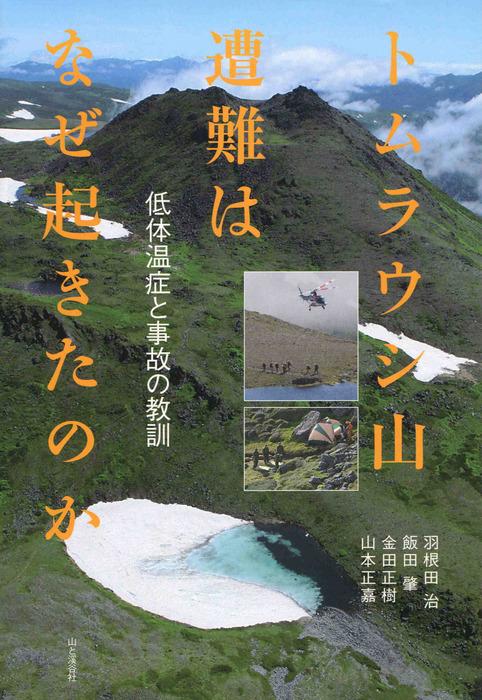 トムラウシ山_001のコピー.jpg
