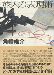 旅人の表現術.jpg