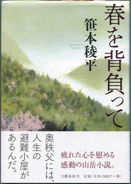 春を背負って_001のコピー.jpg
