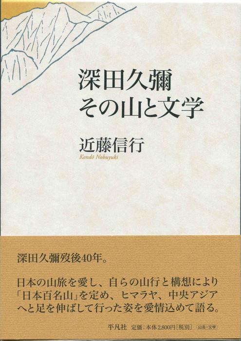 深田久弥その山と文学_001のコピー.jpg